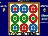 Игра Цветные кольца - играть бесплатно онлайн