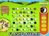 Игра Овца - играть бесплатно онлайн