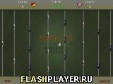 Игра Фусбол (настольный футбол) - играть бесплатно онлайн