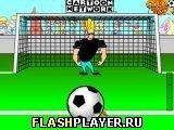 Игра Джонни Браво на воротах - играть бесплатно онлайн