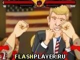 Игра Эпическая драка знаменитостей – Ударь Трампа, играть бесплатно онлайн (драки)