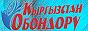 Мелодии Кыргызстана