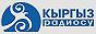 Киргизское радио
