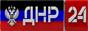 Радио ДНР24