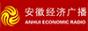 Anhui Economic Radio