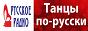 Русское Радио - Танцы по-русски
