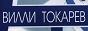 Вилли Токарев. Клипы
