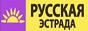 Русская эстрада