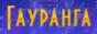 ТВ Гауранга