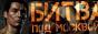 Битва под Москвой: анонсы