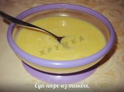 Кулинарный рецепт Тыквенный суп-пюре с фото