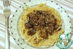 А-ля стир-фрай из телятины с фунчозой
