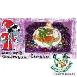 Братец-кролик с овощами в сливочно-чесночном соусе