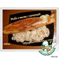 Рыба с начинкой в тесте и гарнир-грибы трюфель