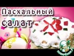 Салат Пасхальный
