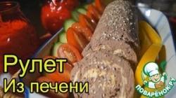 """Рулет из печени """"Наслаждение"""""""