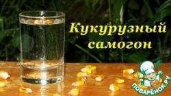 Самогон из кукурузы, основа для бурбона