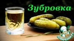 """Настойка на водке """"Зубровка"""""""