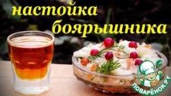 Настойка боярышника, рецепт с шиповником и калганом