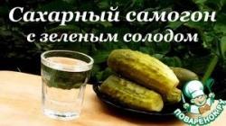 Сахарный самогон с зеленым солодом