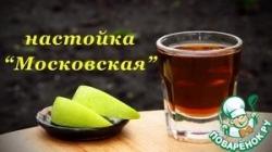 """Рецепт настойки на водке, """"Московская"""""""