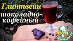 Рецепт глинтвейна, шоколадно-кофейный. Бодрящий