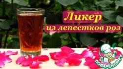 Ликер из лепестков чайной розы