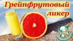 Грейпфрутовый ликер, рецепт домашнего ликера