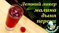 Летний ликер: малина, дыня, персик