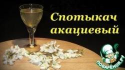 Спотыкач акациевый, рецепт приготовления