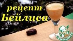 Домашний бейлиз, рецепт сливочного ликера