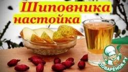 Настойка шиповника, рецепт с кофе и цедрой апельсина
