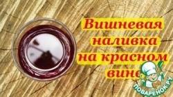 Вишневая наливка на красном вине