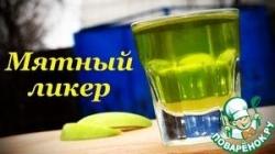 Мятный ликер, рецепт приготовления