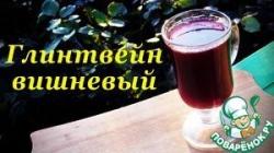 Рецепт глинтвейна, вишневый