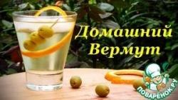 Домашний Вермут, Vermouth Bianco