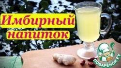 Витаминный и согревающий имбирный напиток