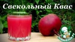 Свекольный Квас, простой домашний рецепт, полезный напиток