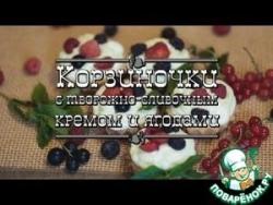 Корзиночки с творожно-сливочным кремом и ягодами
