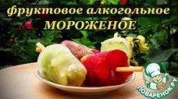 Алкогольное фруктовое мороженое, рецепт десерта