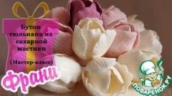 Бутон тюльпана из сахарной мастики