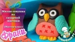 Сова №4 из сахарной мастики
