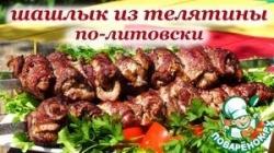Шашлык из телятины по-литовски
