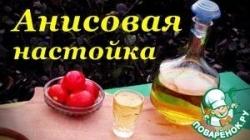 Анисовая настойка на водке