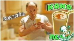 "Коктейль ""Коко Локо"""