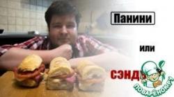Панини, или сэндвич на гриле