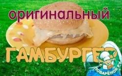 Оригинальный гамбургер