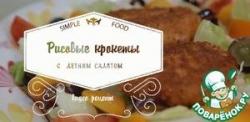 Рисовые крокеты с салатом