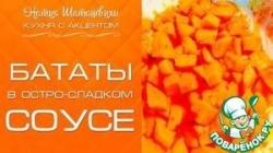 Бататы в остро-сладком соусе