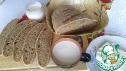 Хлебушек цельнозерновой на закваске